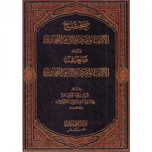 صحيح وضعيف الأدب المفرد للإمام البخاري