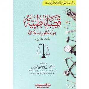 قضايا طبية من منظور إسلامي بحث مقارن
