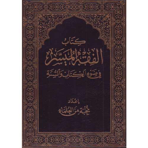 كتاب الفقه الميسر في ضوء الكتاب والسنة Pustakaalwadi Com