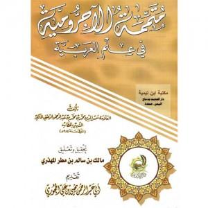متممة الآجرومية في علم العربية