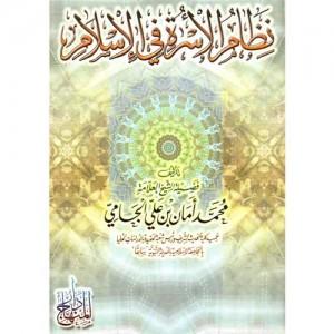 نظام الأسرة في الإسلام