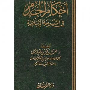 أحكام الخدم في شريعة الإسلام