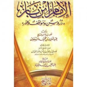 الإمام ابن باز