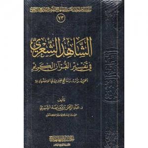 الشاهد الشعري في تفسير القرآن الكريم