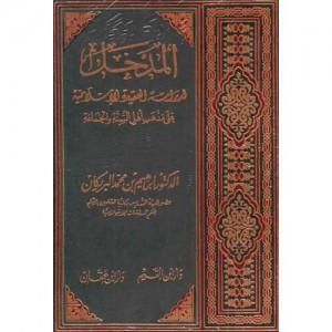 المدخل لدراسة العقيدة الإسلامية