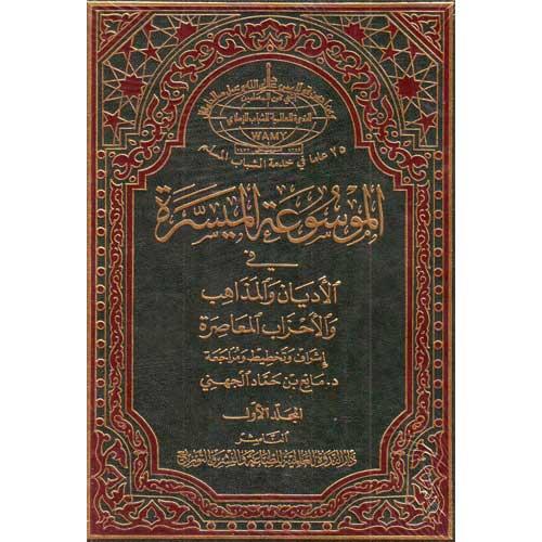 الموسوعه الميسره فى الاديان و المذاهب و الاحزاب المعاصره Pdf