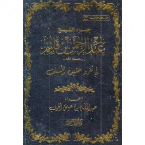جهود الشيخ عبد الرحمن بن قاسم في تقرير عقيدة السلف