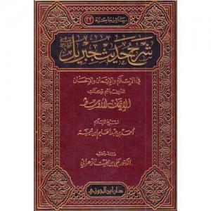 شرح حديث جبريل في الإسلام والإيمان والإحسان