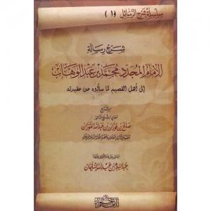 شرح رسالة الإمام المجدد محمد بن عبد الوهاب إلى أهل القصيم لما سألوه عن عقيدته