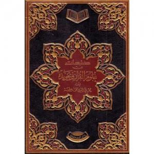 صفحات من علوم القرآن وتجويد