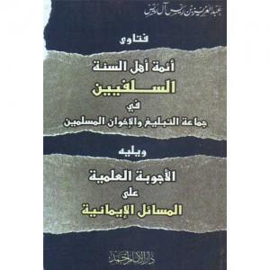 فتاوى أئمة أهل السنة السلفيين في جماعة التبليغ والإخوان المسلمين ويليه الأجوبة العلمية على المسائل الإيمانية