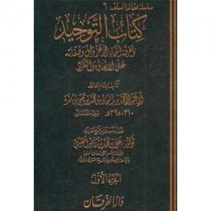 كتاب التوحيد ومعرفة أسماء الله عز وجل وصفاته على التفاق والتفرد