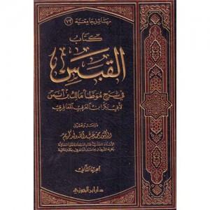 كتاب القبس في شرح موطأ مالك بن أنس