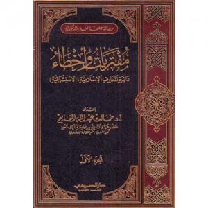 مفتريات وأخطاء دائرة المعارف الإسلامية -الإستشراقية