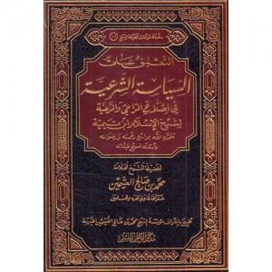 التعليق على السياسة الشرعية في إصلاح الراعي والرعية لشيخ الإسلام ابن تيمية