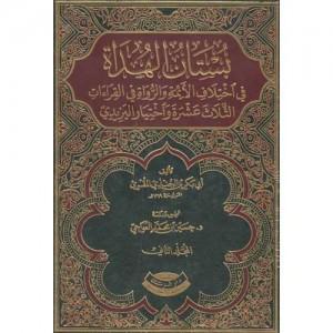 بستان الهداة في اختلاف الأئمة والرواة في القراءات الثلاث عشرة واختيار اليزيدي