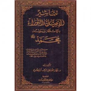 تباشير الإنجيل والتوراة بالإسلام ورسول محمد صلى الله عليه وسلم