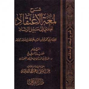 شرح لمعة الإعتقاد الهادي إلى سبيل الرشاد