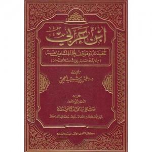 ابن عربي عقيدته وموقف علماء المسلمين منه