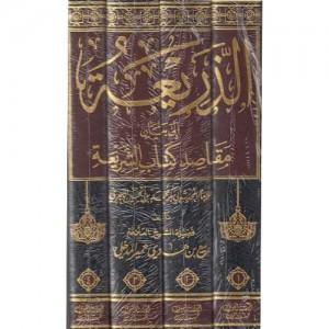 الذريعة إلى بيان مقاصد كتاب الشريعة