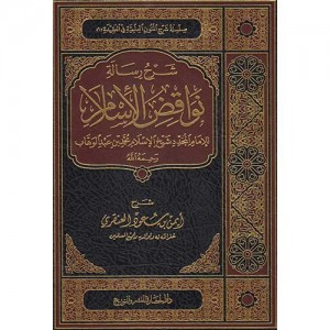 شرح رسالة نواقض الإسلام للشيخ محمد بن عبد الوهاب