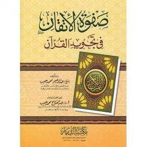 صفوة الإتقان في تجويد القرآن
