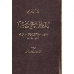 مناقب الإمام أحمد بن محمد بن حنبل
