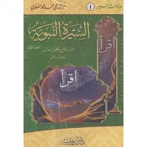 موسوعة السيرة من النبي صلى الله عليه وسلم إلى صلاح الدين الأيوبي