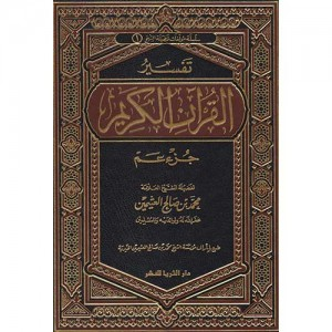 تفسير القرآن الكريم – جزء عم