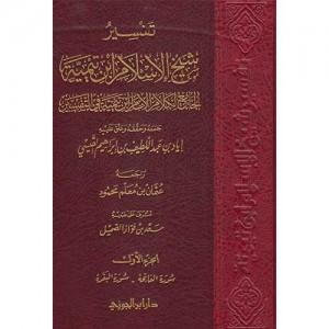 تفسير شيخ الإسلام ابن تيمية