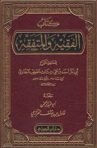 كتاب الفقيه والمتفقه