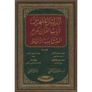 الدليل المفهرس لآيات القرآن الكريم المتشابهة الألفاظ