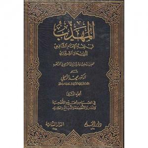 المهذب في فقه الإمام الشافعي لأبي إسحاق الشيرازي