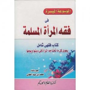 الموسوعة الميسرة في فقه المرأة المسلمة