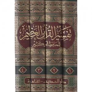 تفسير القرآن العظيم/ تفسير ابن كثير