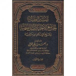 تيسير الفقه الجامع للإختيارات الفقهية لشيخ الإسلام ابن تيمية