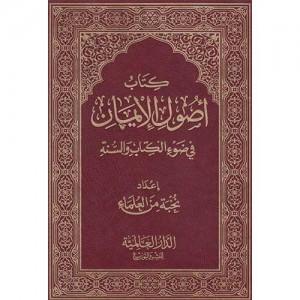 كتاب أصول الإيمان في ضوء الكتاب والسنة