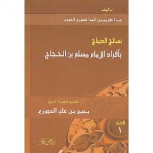 نسائج الديباج بأفراد الإمام مسلم بن الحجاج