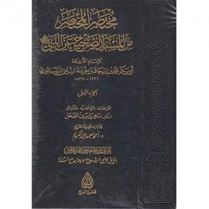 مختصر المختصر من المسند الصحيح عن النبي صلى الله عليه وسلم