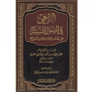 الزاهي في أصول السنة على مذهب الإمام مالك بن أنس رحمه الله