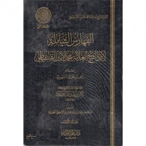الفهارس الشاملة لآثار الشيخ العلامة محمد الأمين الشتقيطي