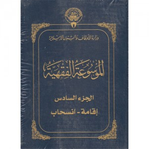 الموسوعة الفقهية الكويتية