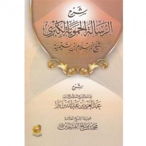شرح الرسالة الحموية الكبرى لشيخ الإسلام ابن تيمية