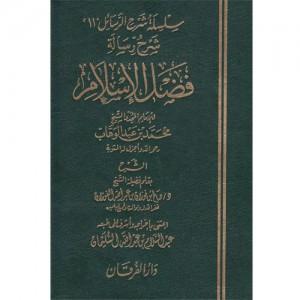 شرح رسالة فضل الإسلام