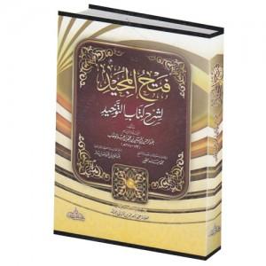 فتح المجيد -دار عمر ابن الخطاب