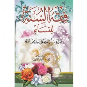 فقه السنة للنساء وما يجب أن تعرف كل مسلمة من أحكام