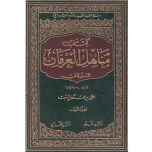 كتاب مناهل العرفان للزرقاني