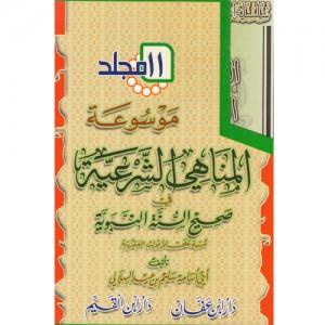 موسوعة المناهي الشرعية صحيح السنة النبوية
