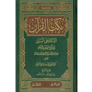 نكت القرآن الدالة على البيان في أنواع العلوم والأحكام