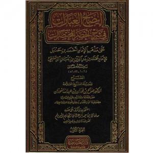 إيضاح العبارات في شرح أخصر المختصرات على مذهب الإمام أحمد بن حنبل